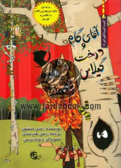 آقای گام و درخت گیلاس(ج7)