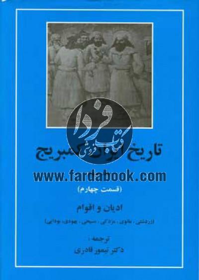 تاریخ ایران کمبریج ج3- قسمت چهارم، ادیان و اقوام ، زردشتی، مانوی، مزدکی، مسیحی، یهودی، بودایی