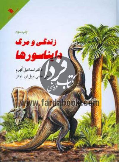 زندگی و مرگ دایناسورها