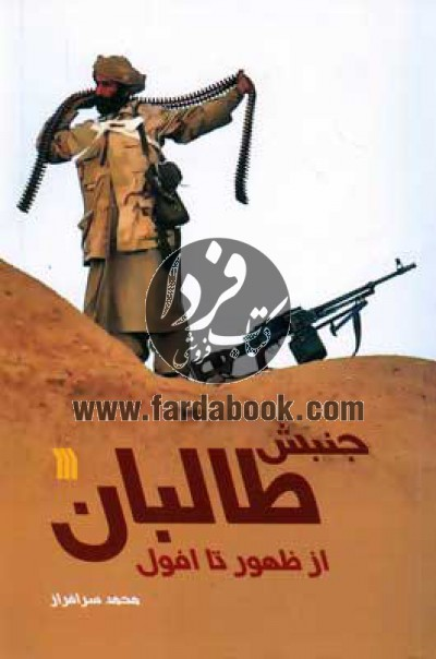 جنبش طالبان از ظهور تا افول