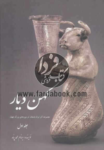 کهن دیار 1 (مجموعه آثار ایران پس از اسلام در موزه های بزرگ جهان)