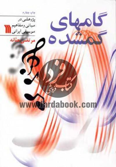 گامهای گمشده- پژوهشی در مبانی و مفاهیم موسیقی ایرانی