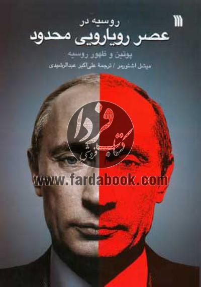 روسیه در عصر رویارویی محدود- پوتین و ظهور روسیه