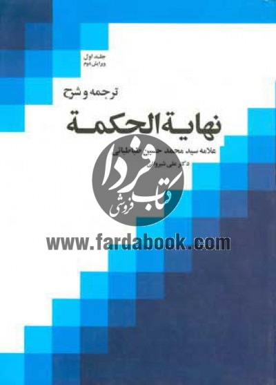 ترجمه و شرح نهایه الحکمه ج1