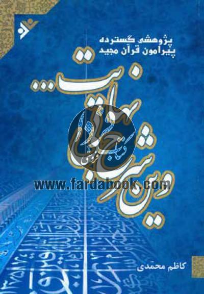 وین شرح بینهایت ...- پژوهشی گسترده پیرامون قرآن مجید
