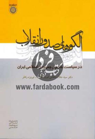 الگوهای صدور انقلاب در سیاست خارجی جمهوری اسلامی ایران