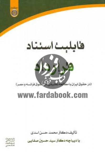 قابلیت استناد قرارداد- در حقوق ایران با مطالعه تطبیقی در حقوق فرانسه و مصر