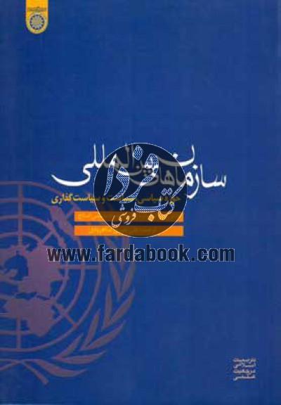 سازمانهای بینالمللی- حوزه سیاسی، سیاست و سیاستگذاری