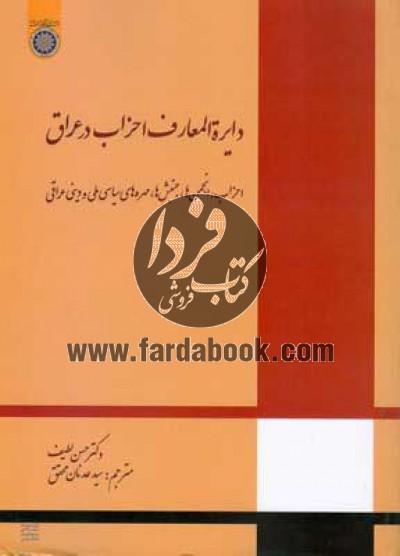 دایرهالمعارف احزاب در عراق- احزاب، انجمنها، جنبشها، مهرههای سیاسی ملی و دینی عراقی