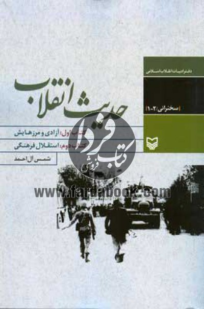 حدیث انقلاب- کتاب اول: آزادی و مرزهایش، کتاب دوم: استقلال فرهنگی