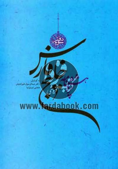 پژوهشنامه خلیجفارس- دفتر سوم