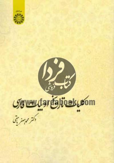 کلیات تاریخ ادبیات فارسی(1416)