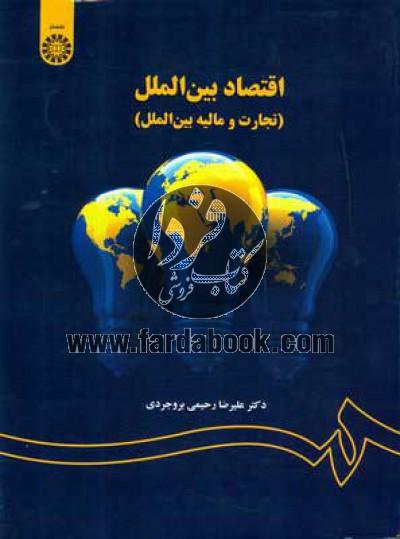اقتصاد بینالملل تجارت و مالیه بینالملل(1452)