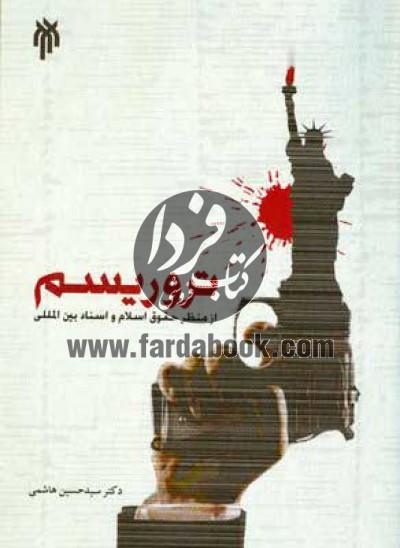 تروریسم از منظر حقوق اسلام و اسناد بینالمللی