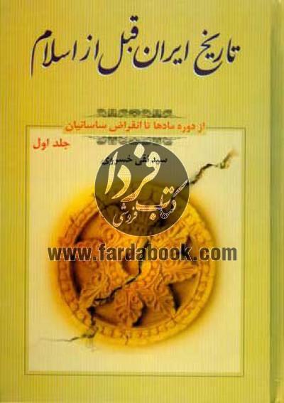 تاریخ ایران قبل از اسلام ج1- از دوره مادها تا انقراض ساسانیان