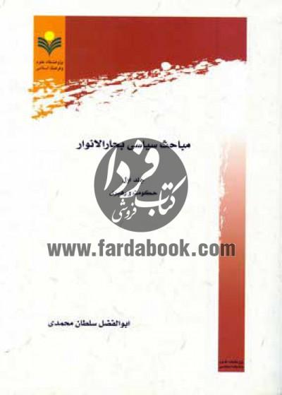 مباحث سیاسی بحارالانوار ج1- حکومت و رهبری