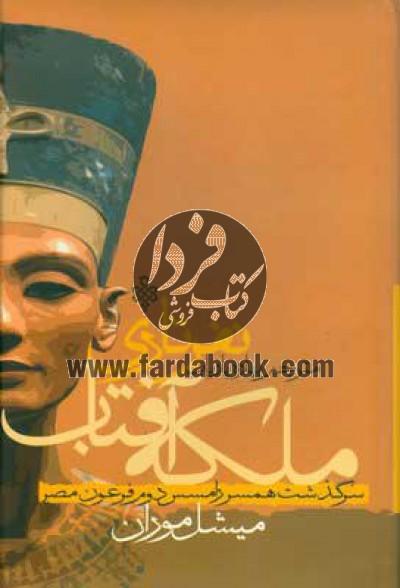 ملکه آفتاب نفرتاری- سرگذشت همسر رامسس دوم فرعون مصر