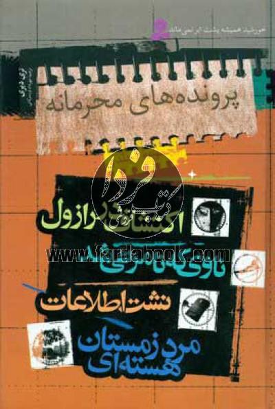 پروندههای محرمانه- (مجموعه 4جلدی)