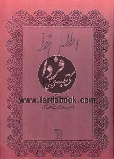 اطلس خط، تحقیق در خطوط اسلامی