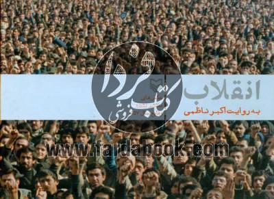 انقلاب به روایت اکبر ناظمی 4جلدی- عکسهای منتشر نشده از وقایع سال 1357