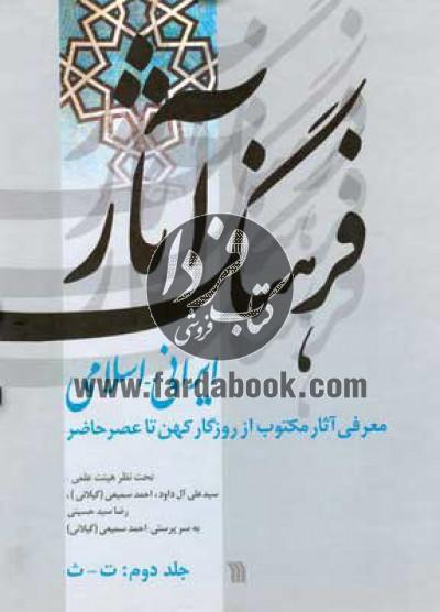 فرهنگ آثار ایرانی- اسلامی، معرفی آثار مکتوب از روزگار کهن تا عصر حاضر ج2