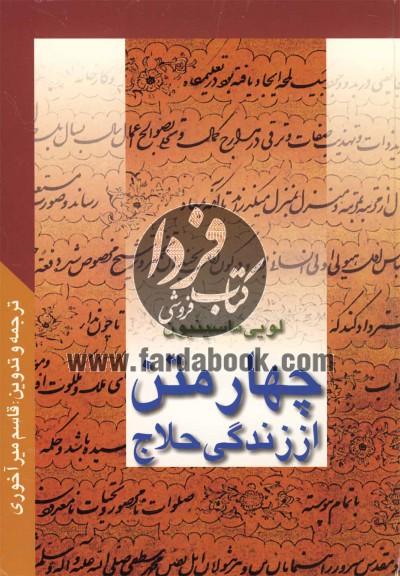چهار متن از زندگی حلاج