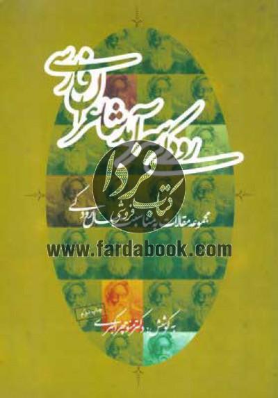 رودکی سرآمد شاعران فارسی- مجموعه مقالات به مناسبت سال رودکی