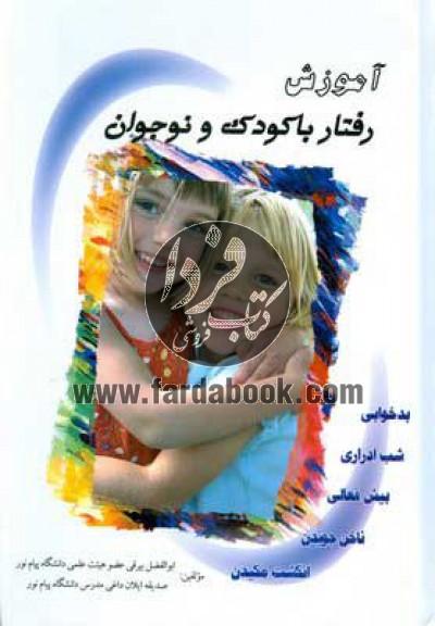 آموزش رفتار با کودک و نوجوان
