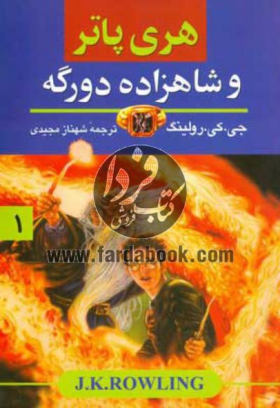هری پاتر و شاهزاده دورگه 2جلدی