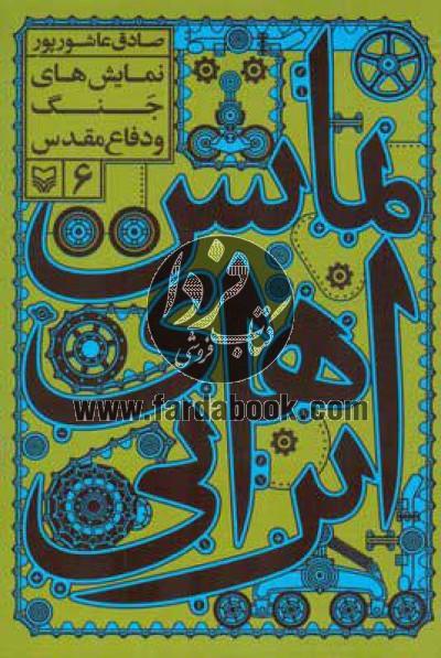 نمایشهای ایرانی ج06- نمایشهای جنگ و دفاع مقدس