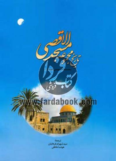 تاریخ مجموعه مسجد الاقصی