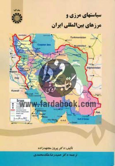 سیاستهای مرزی و مرزهای بینالمللی ایران (1444)