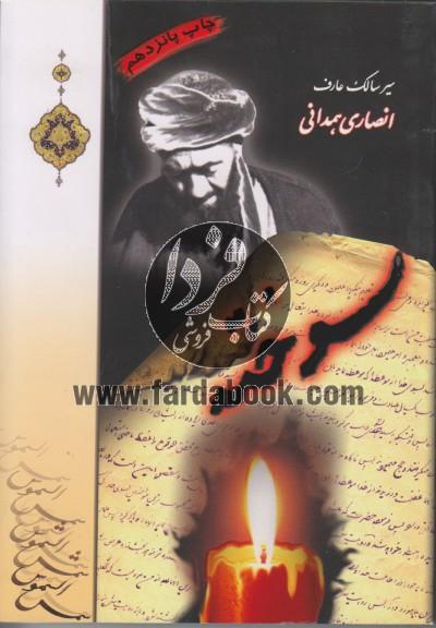 سوخته(سیر سالک عارف انصاری همدانی)