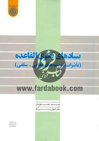بنیادهای فکری القاعده- تأثیرات اندیشههای وهابی، سلفی