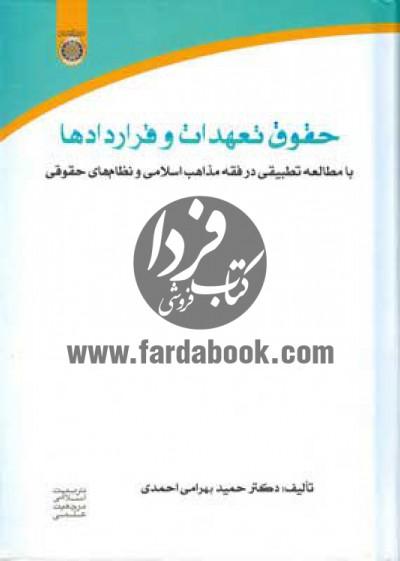 حقوق تعهدات و قراردادها با مطالعه تطبیقی در فقه مذاهب اسلامی و نظامهای حقوقی