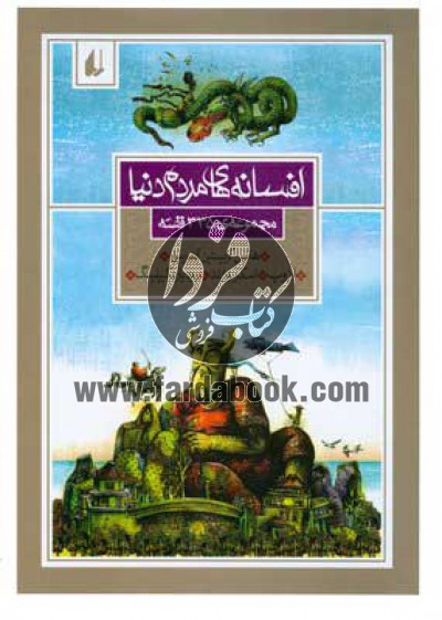 افسانههای مردم دنیا 3جلدی قابدار- مجموعهی 335 قصه