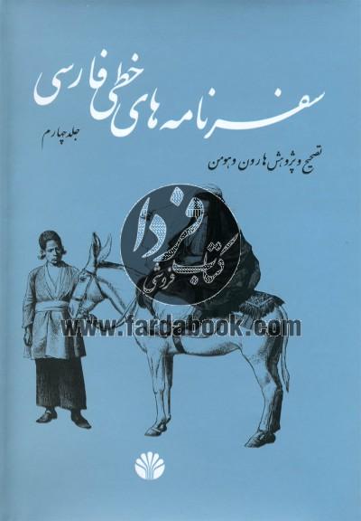 سفرنامههای خطی فارسی