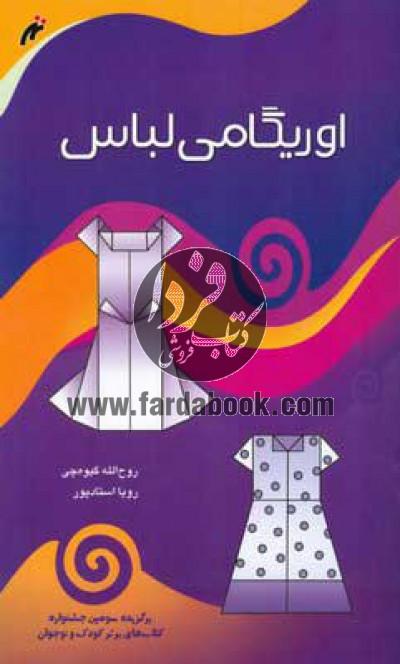 اوریگامی لباس