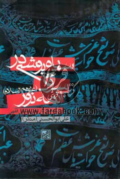 سیاهپوشی در سوگ ائمه نور- ریشههای تاریخی، مبانی فقهی