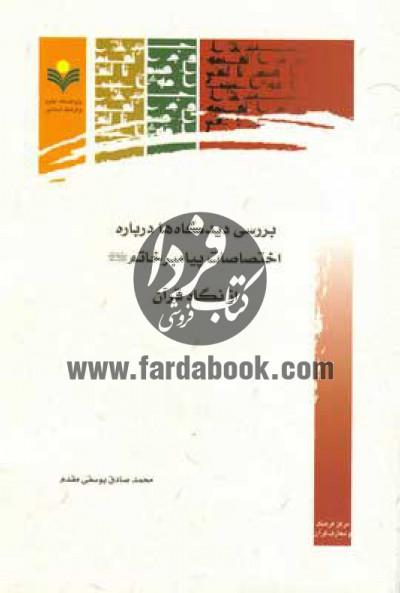بررسی دیدگاهها درباره اختصاصات پیامبر خاتم(ص) از نگاه قرآن