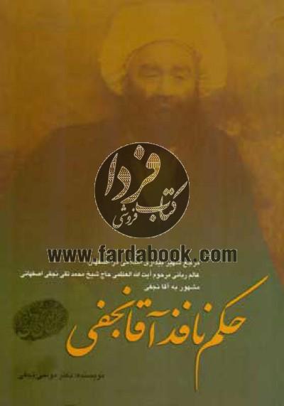 حکم نافذ آقانجفی- مرجع شهیر بیداری اسلامی در اصفهان