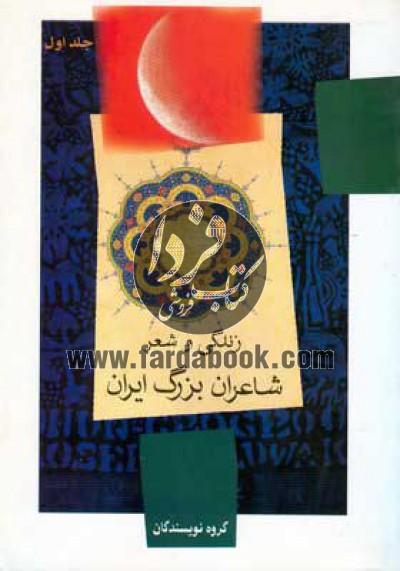 زندگی و شعر شاعران بزرگ ایران ج1