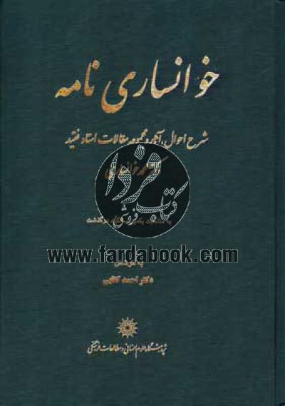 خوانسارینامه- شرح احوال، آثار و مجموعه مقالات استاد فقید دکتر محمد خوانساری