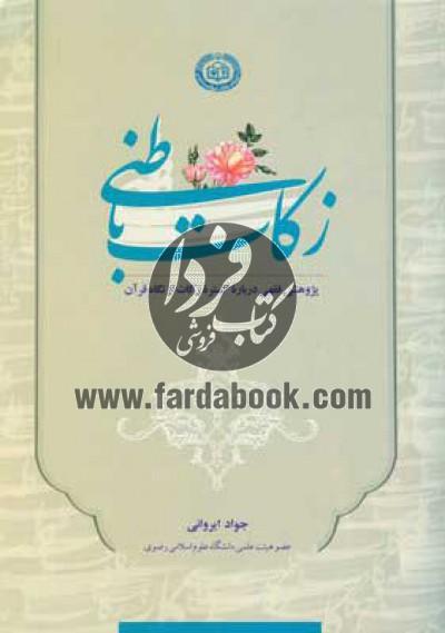 زکات باطنی- پژوهشی فقهی درباره گستره زکات از نگاه قرآن