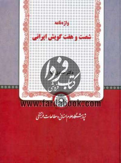 واژهنامه شصت و هفت گویش ایرانی
