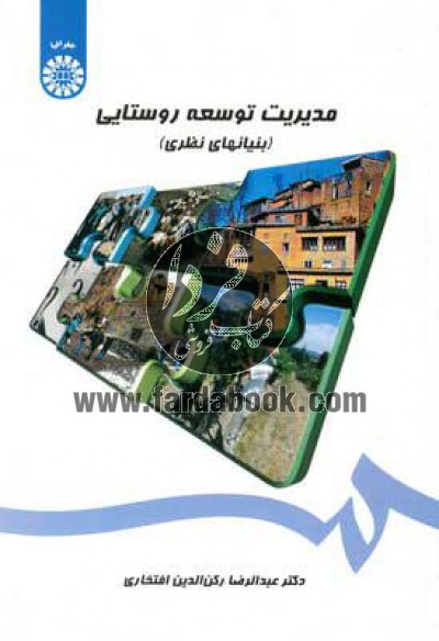 مدیریت توسعه روستایی- بنیانهای نظری (1450)
