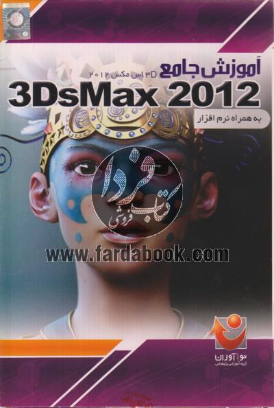 آموزش جامع 3D اس مکس 2012