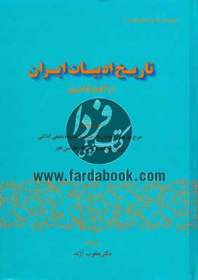 تاریخ ادبیات ایران از آغاز تا امروز