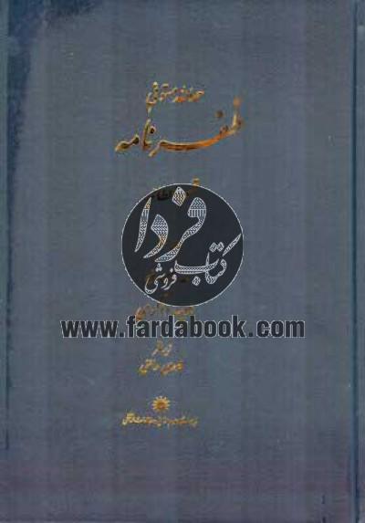 ظفرنامه ج8- قسم سلطانیه