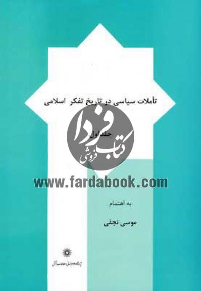 تاملات سیاسی در تاریخ تقکر اسلامی ج3- مجموعه مقالات
